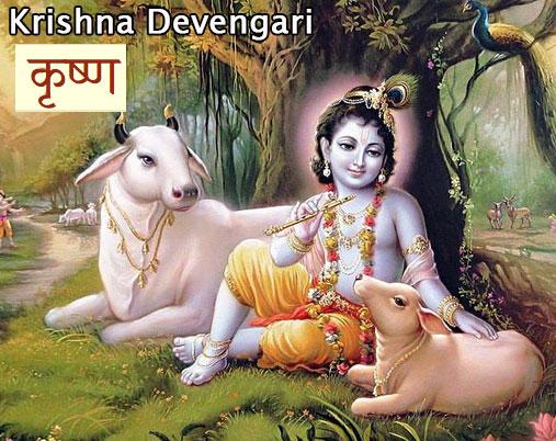 Krishna Devengari