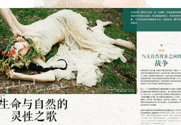 Sharon Gannon Featured in Yoga Journal China, April 2020